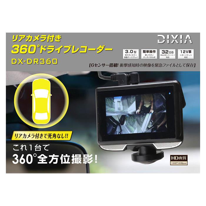 toho リアカメラ付360° DX-DR360