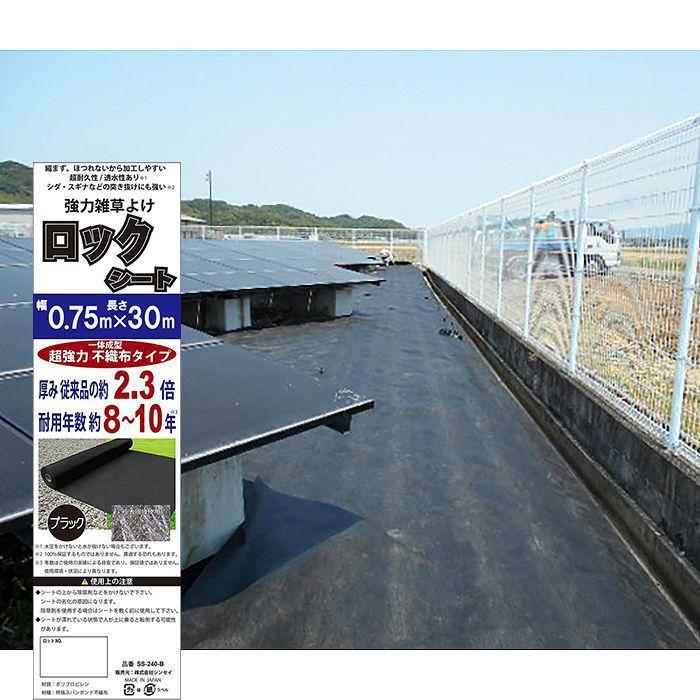 シンセイ ロックシート 0.75m×30m