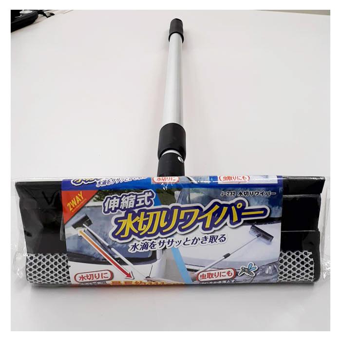 贈物 伸縮式水切りワイパー ジョイフル 伸縮水切りワイパー 感謝価格 J-232