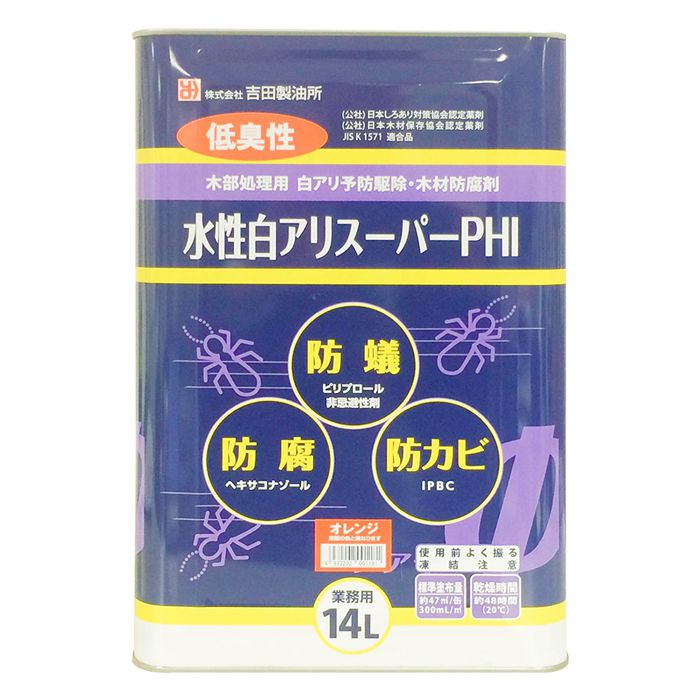 吉田製油所 防蟻剤 14Lオレンジ