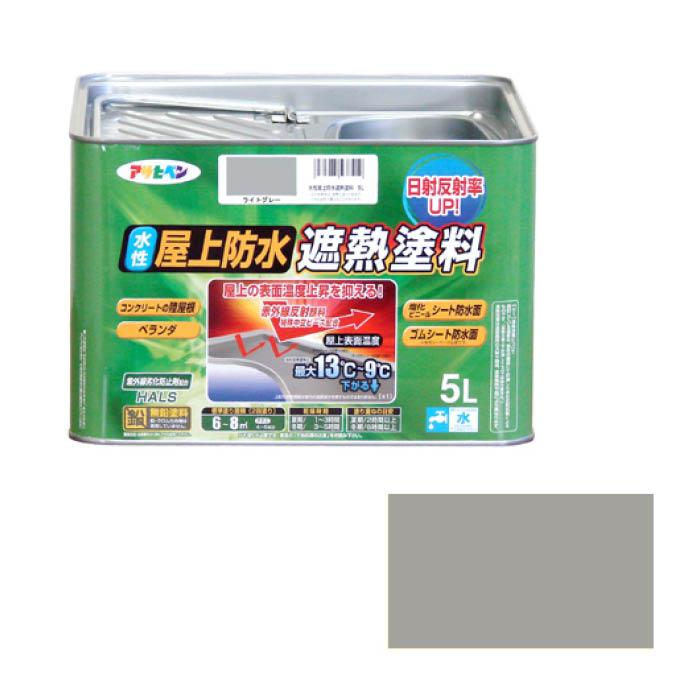 水性屋上防水遮熱塗料 5L ライトグレー