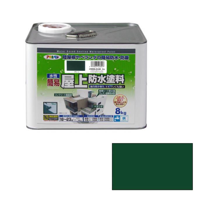 ☆新作入荷☆新品 陸屋根やベランダの簡易防水に 水性簡易屋上防水塗料 グリーン 8kg 輸入