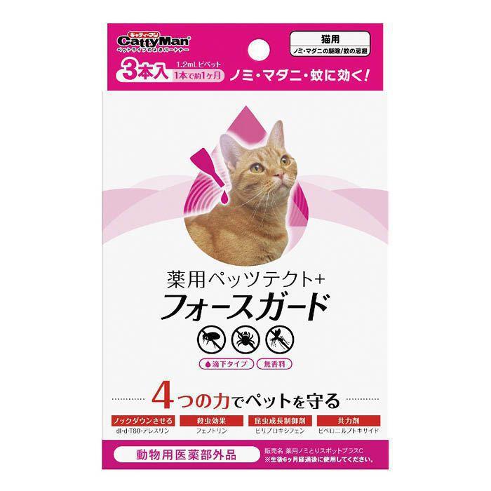 大切なペットを守る薬用ペッツテクト+に さらに効果を高める成分を新配合 ドギーマンハヤシ サービス 毎日続々入荷 薬用ペッツテクト+ フォースガード 猫用 3本入