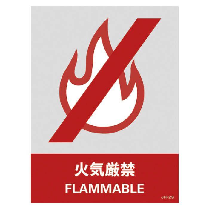日本語と英語の2ヶ国語が併記されたイラスト付きのステッカー標識です T 緑十字 ステッカー標識 品質保証 火気厳禁 5枚組 PET 029102 [正規販売店] 160×120mm