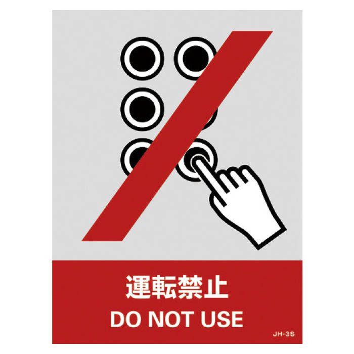 日本語と英語の2ヶ国語が併記されたイラスト付きのステッカー標識です T 緑十字 ステッカー標識 運転禁止 029103 PET 5枚組 市販 160×120mm 新商品!新型