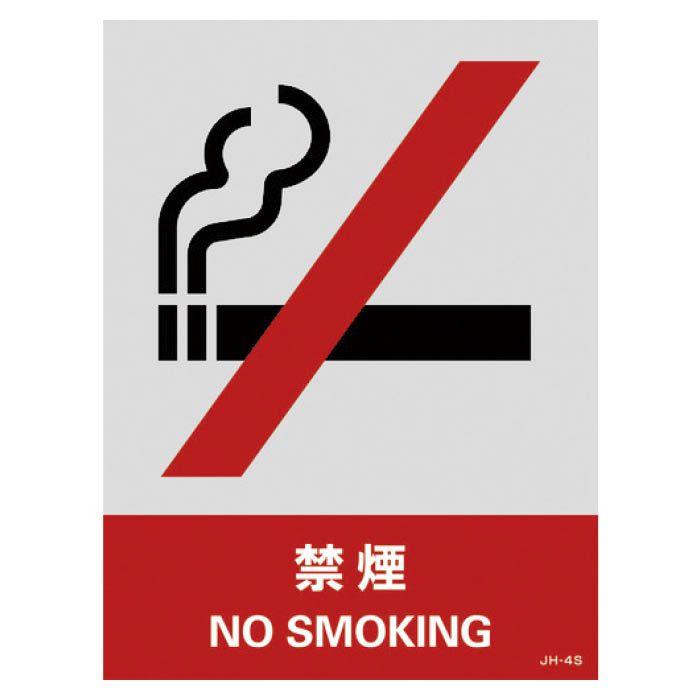爆安プライス 日本語と英語の2ヶ国語が併記されたイラスト付きのステッカー標識です T 緑十字 ステッカー標識 禁煙 029104 160×120mm PET 評価 5枚組