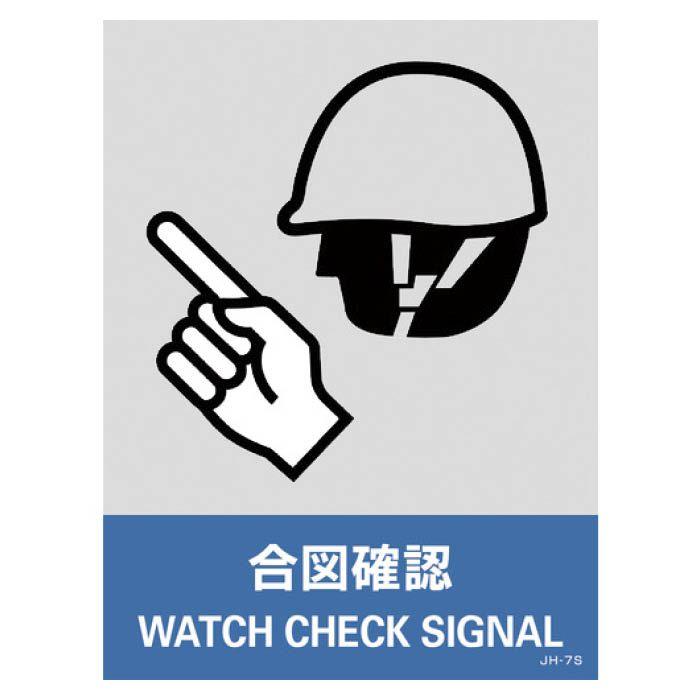 日本語と英語の2ヶ国語が併記されたイラスト付きのステッカー標識です 驚きの値段で T 緑十字 ステッカー標識 合図確認 PET 160×120mm 029107 大決算セール 5枚組