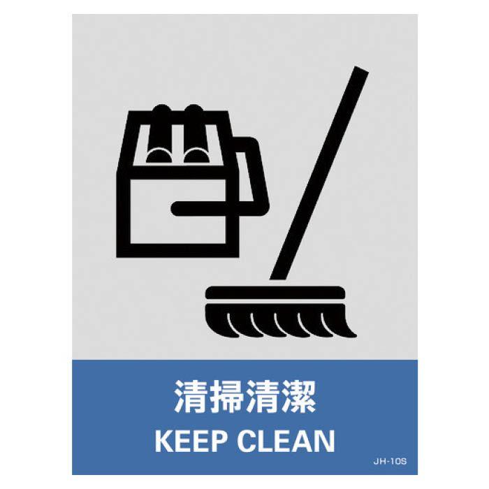 日本語と英語の2ヶ国語が併記されたイラスト付きのステッカー標識です T 市場 緑十字 ステッカー標識 ギフ_包装 清掃清潔 160×120mm 5枚組 PET 029110