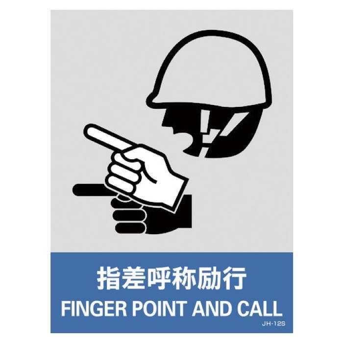 日本語と英語の2ヶ国語が併記されたイラスト付きのステッカー標識です ☆国内最安値に挑戦☆ T ◇限定Special Price 緑十字 ステッカー標識 指差呼称励行 160×120mm PET 029112 5枚組