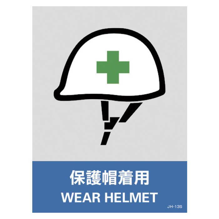 日本語と英語の2ヶ国語が併記されたイラスト付きのステッカー標識です ブランド品 T 緑十字 ステッカー標識 保護帽着用 160×120mm PET 5枚組 正規品スーパーSALE×店内全品キャンペーン 029113