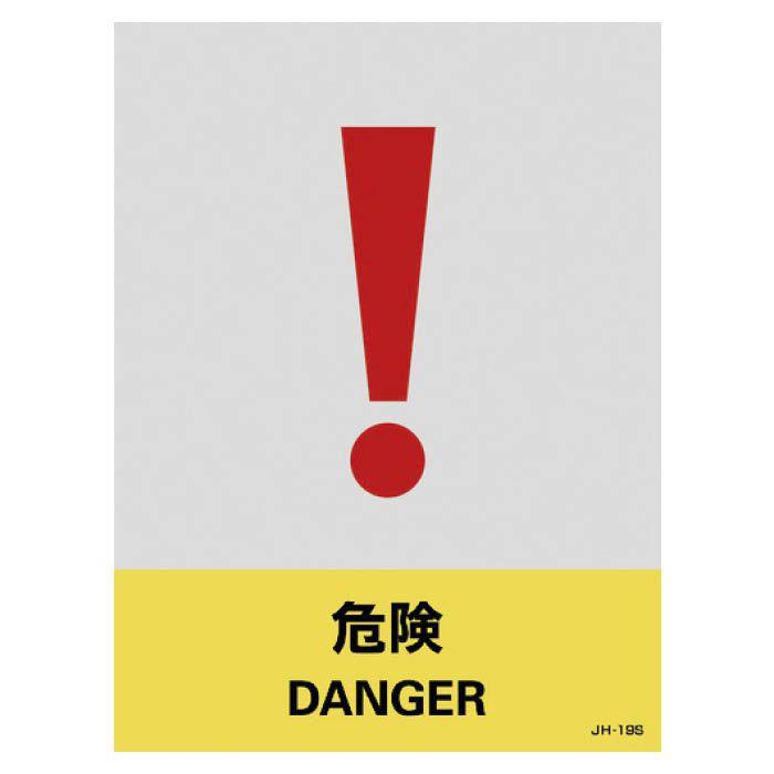 日本語と英語の2ヶ国語が併記されたイラスト付きのステッカー標識です T 緑十字 ステッカー標識 危険 PET テレビで話題 160×120mm 市販 029119 5枚組
