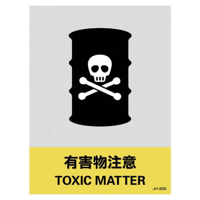 日本語と英語の2ヶ国語が併記されたイラスト付きのステッカー標識です T 在庫限り 緑十字 ステッカー標識 有害物注意 5枚組 在庫あり 029120 160×120mm PET