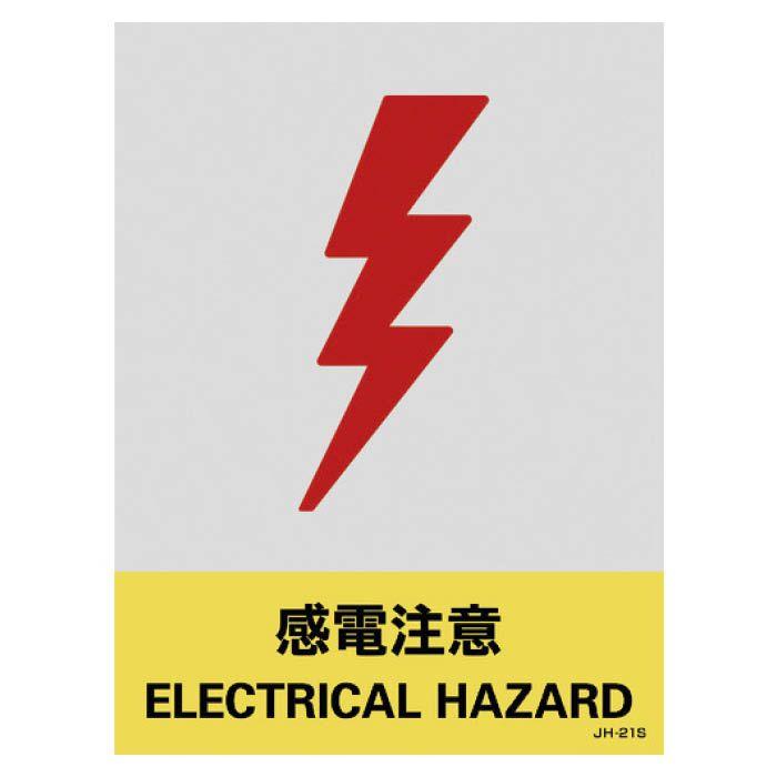日本語と英語の2ヶ国語が併記されたイラスト付きのステッカー標識です T 緑十字 70%OFFアウトレット ステッカー標識 信憑 感電注意 160×120mm 5枚組 029121 PET