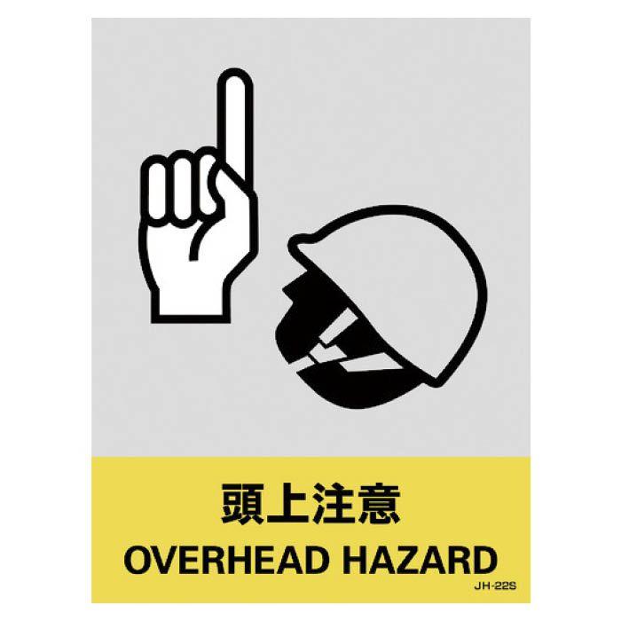 日本語と英語の2ヶ国語が併記されたイラスト付きのステッカー標識です T 2020 お中元 新作 緑十字 ステッカー標識 頭上注意 029122 5枚組 160×120mm PET