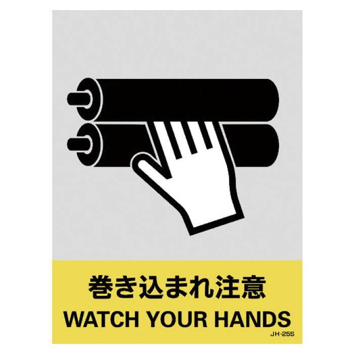 日本語と英語の2ヶ国語が併記されたイラスト付きのステッカー標識です T 緑十字 ステッカー標識 数量限定 巻き込まれ注意 激安セール 160×120mm 029125 PET 5枚組