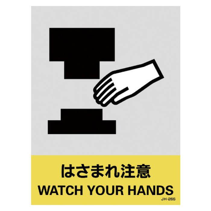 ショッピング 日本語と英語の2ヶ国語が併記されたイラスト付きのステッカー標識です T 激安☆超特価 緑十字 ステッカー標識 はさまれ注意 5枚組 160×120mm 029126 PET