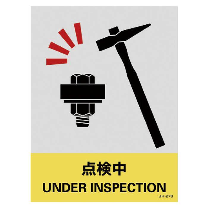日本語と英語の2ヶ国語が併記されたイラスト付きのステッカー標識です T 緑十字 ☆正規品新品未使用品 ステッカー標識 点検中 160×120mm エンビ 5枚組 029127 日本最大級の品揃え