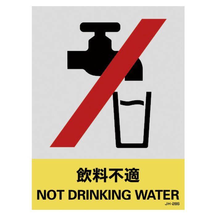日本語と英語の2ヶ国語が併記されたイラスト付きのステッカー標識です 往復送料無料 T 緑十字 ステッカー標識 飲料不適 160×120mm 全品送料無料 029128 5枚組 PET