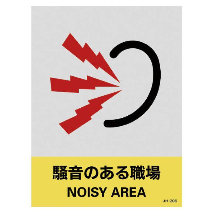 日本語と英語の2ヶ国語が併記されたイラスト付きのステッカー標識です T 緑十字 ステッカー標識 開店祝い 騒音のある職場 029129 5枚組 100%品質保証! 160×120mm PET