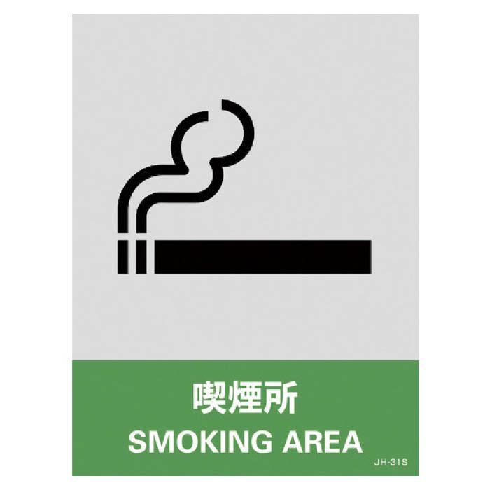 人気ショップが最安値挑戦 日本語と英語の2ヶ国語が併記されたイラスト付きのステッカー標識です T 緑十字 ステッカー標識 喫煙所 029131 NEW売り切れる前に☆ 5枚組 PET 160×120mm
