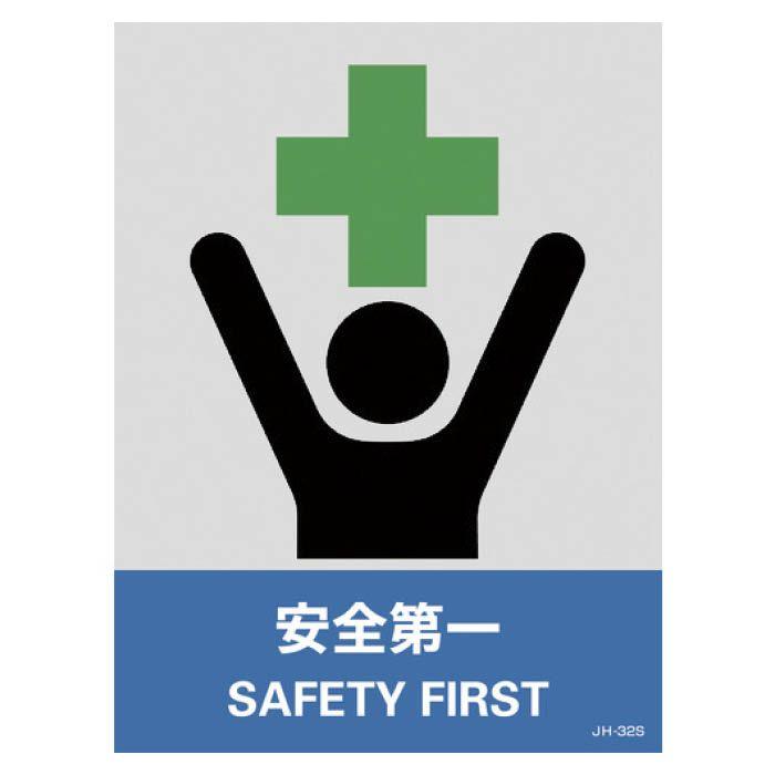 日本語と英語の2ヶ国語が併記されたイラスト付きのステッカー標識です 送料無料でお届けします T 緑十字 ステッカー標識 安全第一 PET 未使用品 160×120mm 5枚組 029132