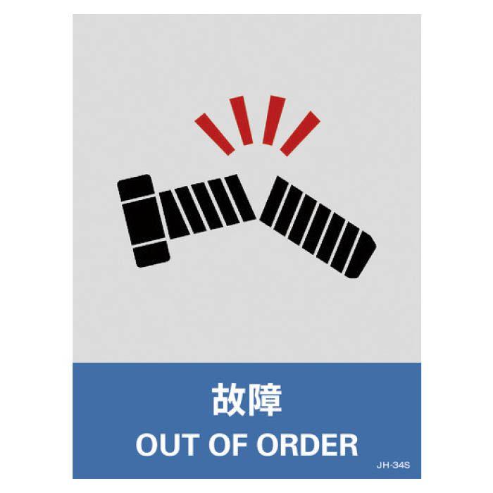日本語と英語の2ヶ国語が併記されたイラスト付きのステッカー標識です メーカー直売 T 緑十字 ステッカー標識 故障 売店 5枚組 029134 160×120mm エンビ