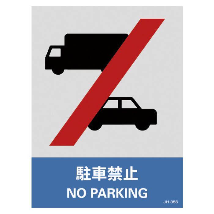 販売実績No.1 日本語と英語の2ヶ国語が併記されたイラスト付きのステッカー標識です T 緑十字 ステッカー標識 駐車禁止 ※ラッピング ※ 029135 160×120mm 5枚組 エンビ