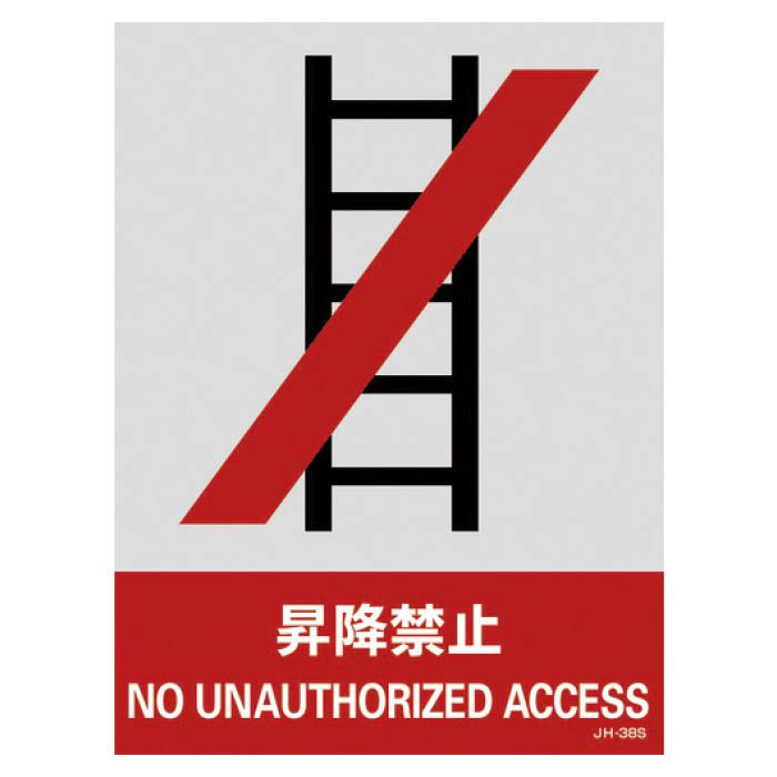 日本語と英語の2ヶ国語が併記されたイラスト付きのステッカー標識です 交換無料 T 緑十字 ステッカー標識 昇降禁止 人気海外一番 5枚組 029138 PET 160×120mm
