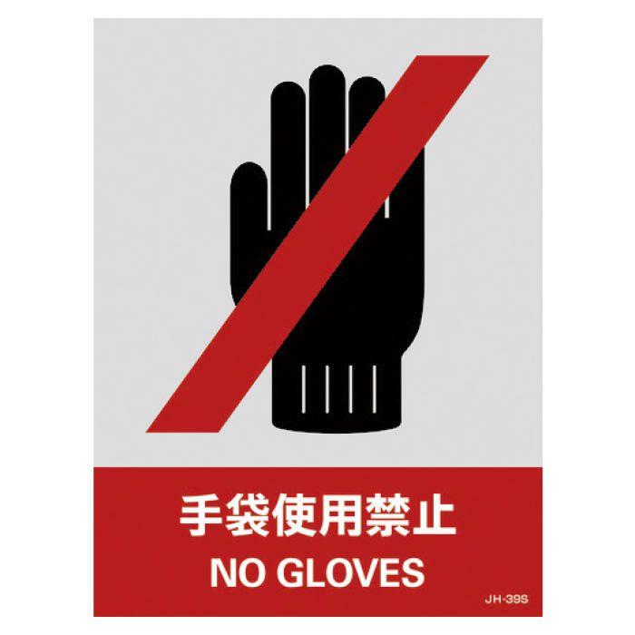 日本語と英語の2ヶ国語が併記されたイラスト付きのステッカー標識です T 緑十字 授与 ステッカー標識 手袋使用禁止 5枚組 PET 160×120mm 新作 029139