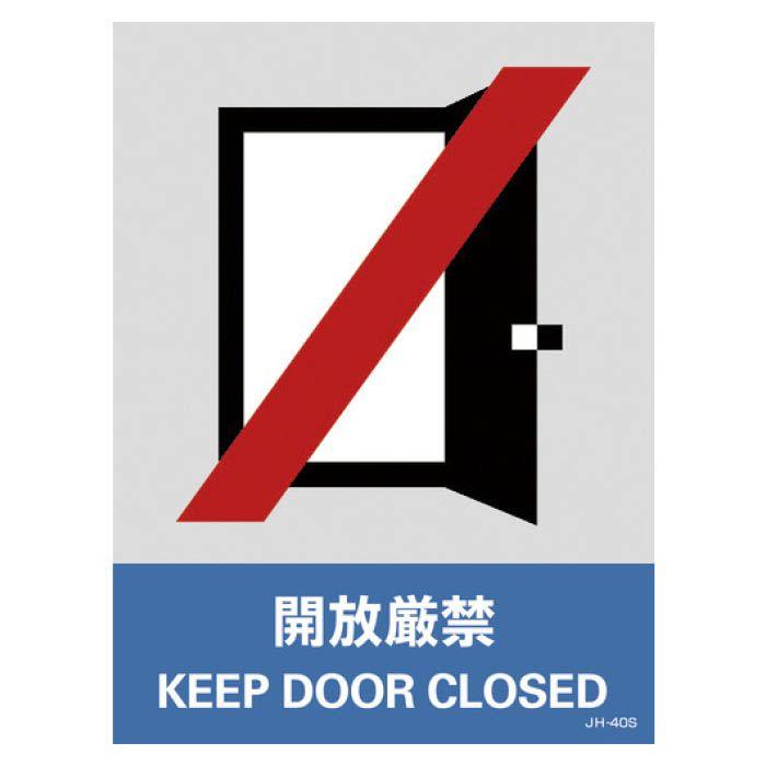 日本語と英語の2ヶ国語が併記されたイラスト付きのステッカー標識です T 買い物 緑十字 ステッカー標識 開放厳禁 《週末限定タイムセール》 5枚組 160×120mm 029140 PET