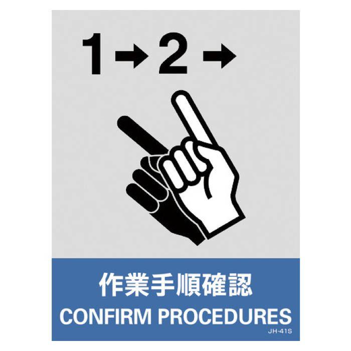 日本語と英語の2ヶ国語が併記されたイラスト付きのステッカー標識です T 緑十字 品質保証 ステッカー標識 新作送料無料 作業手順確認 029141 PET 160×120mm 5枚組
