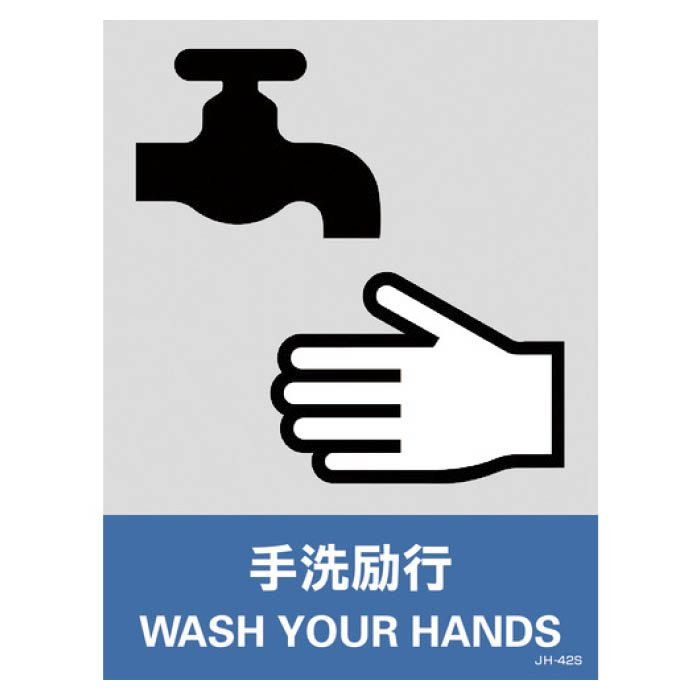 日本語と英語の2ヶ国語が併記されたイラスト付きのステッカー標識です 25%OFF T 緑十字 ステッカー標識 手洗励行 029142 160×120mm 5枚組 保証 PET