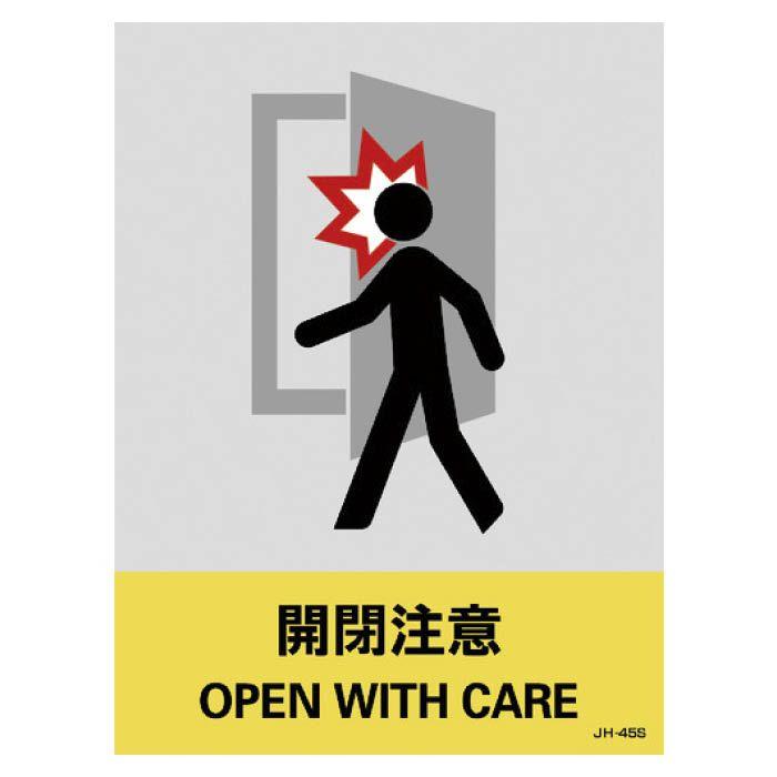 日本語と英語の2ヶ国語が併記されたイラスト付きのステッカー標識です T 緑十字 ステッカー標識 お得セット 開閉注意 5枚組 セール商品 160×120mm PET 029145