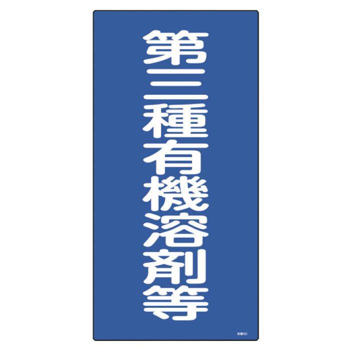予約 有機溶剤中毒予防規則および労働安全衛生規則に基づく標識です 有機溶剤使用注意事項標識 T 緑十字 有機溶剤関係標識 エンビ 第三種有機溶剤等 600×300mm 032014 セール品