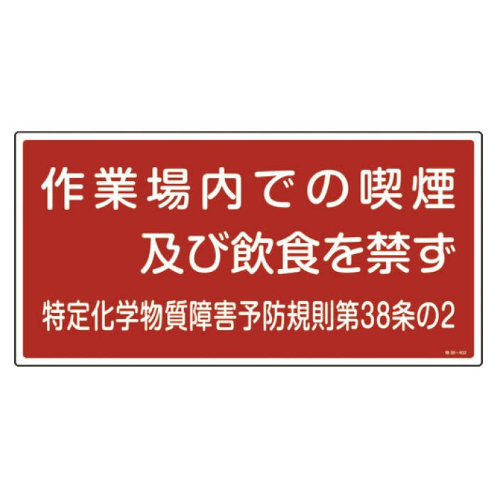 特定化学物質障害予防規則に基づく標識です T 百貨店 緑十字 特定化学物質関係標識 作業場内での喫煙及び飲食を禁ず 300×600mm 買収 035402