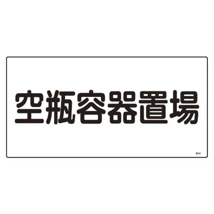 高圧ガス関係の樹脂製標識です 国内即発送 T 緑十字 直送商品 高圧ガス標識 039209 300×600mm 空瓶容器置場 エンビ