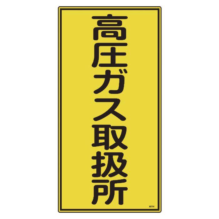 高圧ガス関係の樹脂製標識です T 売れ筋ランキング 全品送料無料 緑十字 高圧ガス標識 エンビ 039214 高圧ガス取扱所 600×300mm