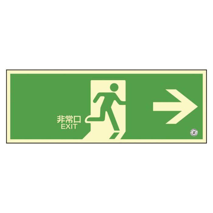 (T)緑十字 高輝度蓄光避難誘導ステッカー標識 非常口→ 120×360 消防認定品 360801