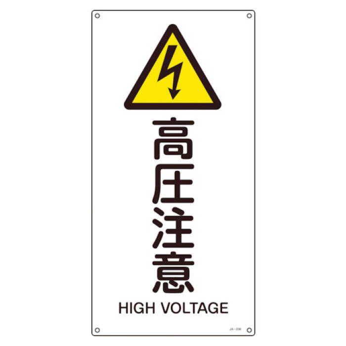 JIS規格に基づく安全標識です 日本語と英語の2カ国語が併記されています T 緑十字 JIS規格安全標識 高圧注意 450×225mm ショッピング 393236 エンビ 好評