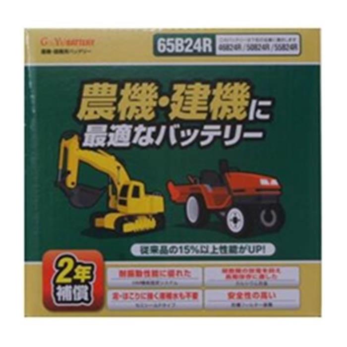 SMF 建機・農機バッテリー N65B24R