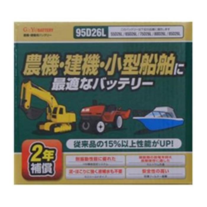 SMF 建機・農機バッテリー N95D26L