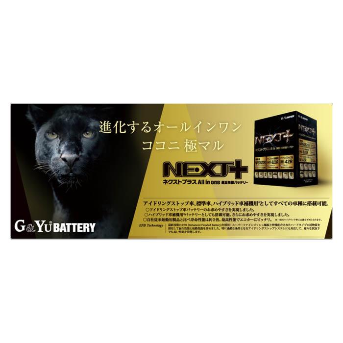 G&Yu アイドルSTネクストバッテリー Q-85L(95D23L)