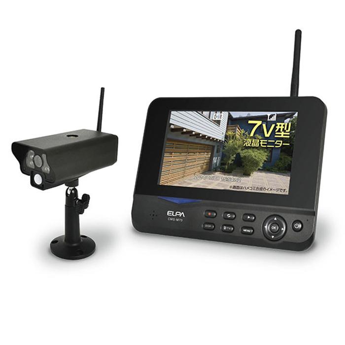 【防犯対策用品】 ELPA ワイヤレスカメラ&モニターセット CMS-7001