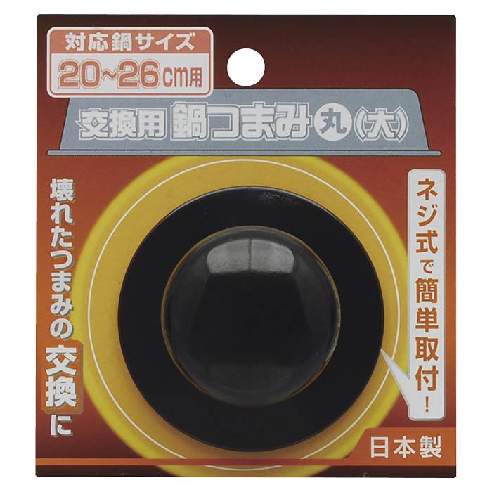 壊れたつまみの交換に ●日本正規品● 交換用鍋つまみ 丸 流行 大