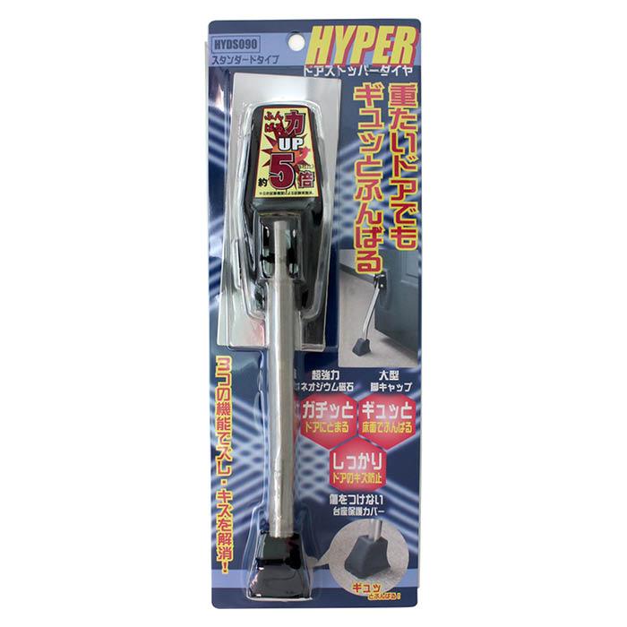 重たいドアでもギュッとふんばるドアストッパー 登場大人気アイテム 網戸特集 HYPERドアストッパー 卸売り HYDS090