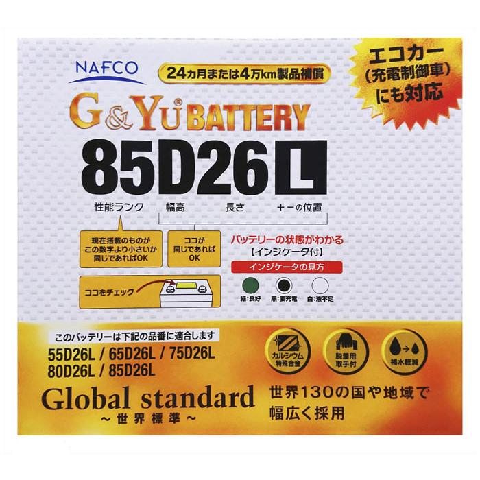 Nバッテリー 85D26L