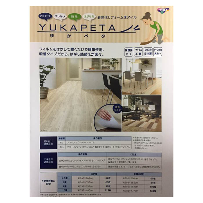 東リ ゆかペタ ホワイト(ケース売り) YKP101(2t×150×900mm)
