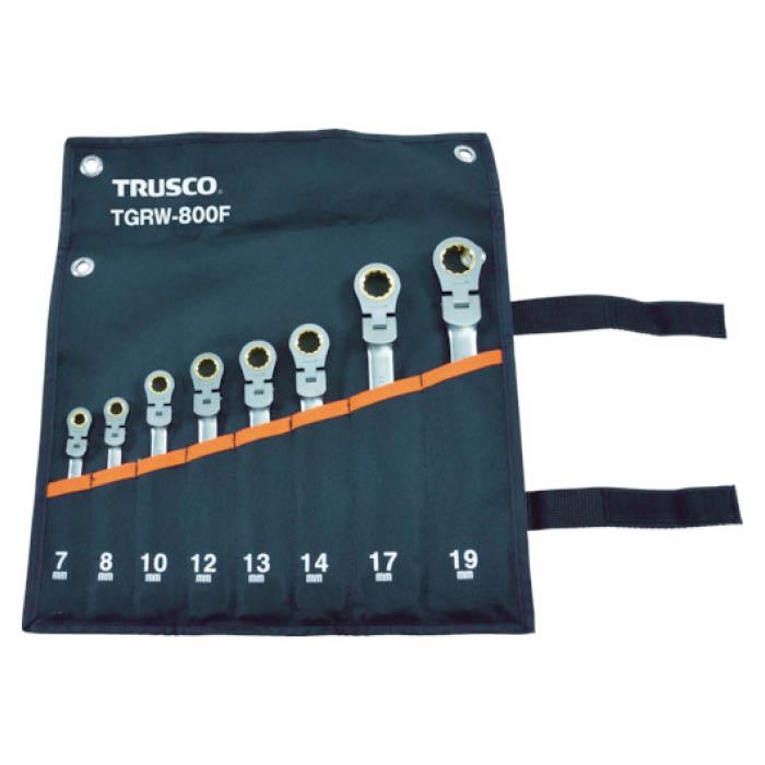 【エントリーでポイント5倍】(T)TRUSCO(トラスコ)首振ラチェットコンビネーションレンチセット(スタンダード)8本組【2019/7/21 20時 - 7/26 1時59分】