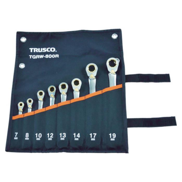 (T)TRUSCO(トラスコ)切替式ラチェットコンビネーションレンチセット(スタンダード)8本組