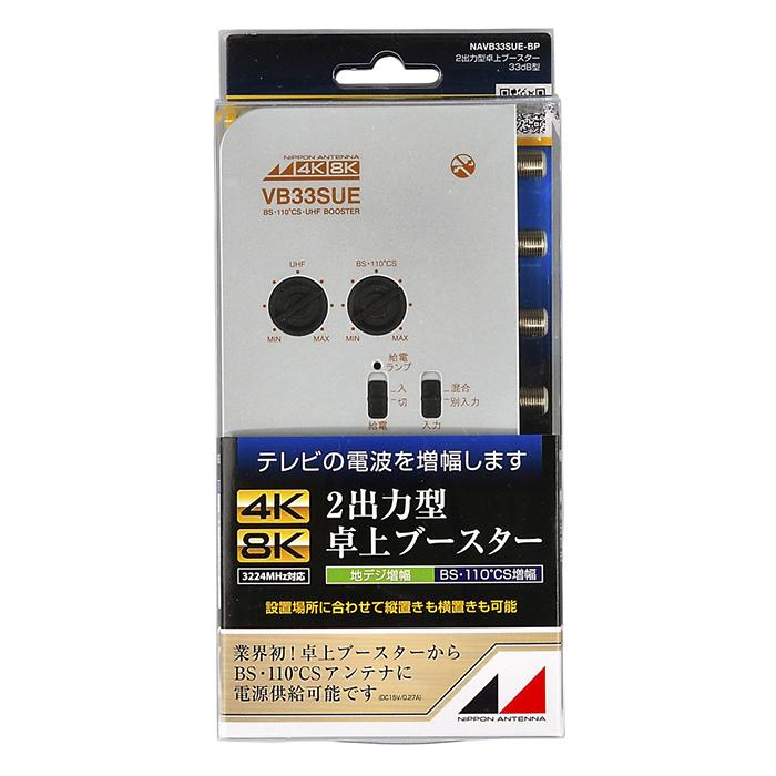 【エントリーでポイント10倍】日本アンテナ 卓上型CS・BS/UHFブースター NAVB33SUE-BP【2019/4/9 20時-4/16 1時59分】